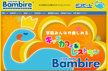 bambire.png