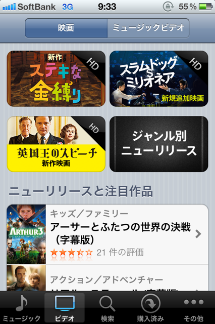 itune1.PNG