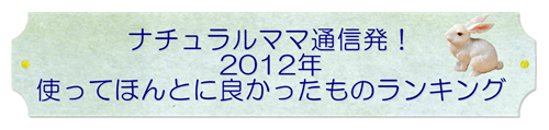 ranking2012.PNG